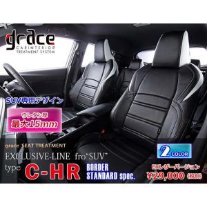 GRACE/グレイス EXCLUSIVE-LINE STANDARD spec【シートカバー】トヨタ  C-HR NGX50 ガソリン車 sftshopping