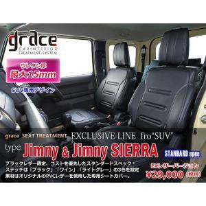 GRACE/グレイス EXCLUSIVE-LINE STANDARD spec【シートカバー】ジムニーJB64W ジムニーシエラJB74W sftshopping
