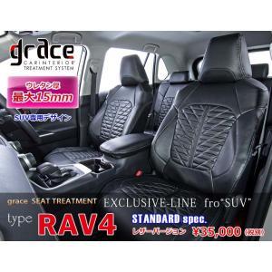GRACE/グレイス EXCLUSIVE-LINE STANDARDレザー spec【シートカバー】トヨタ  50系 RAV4 ハイブリッド車 sftshopping