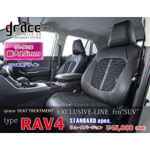 GRACE/グレイス EXCLUSIVE-LINE STANDARDラムース spec【シートカバー】トヨタ  50系 RAV4 ハイブリッド車 sftshopping