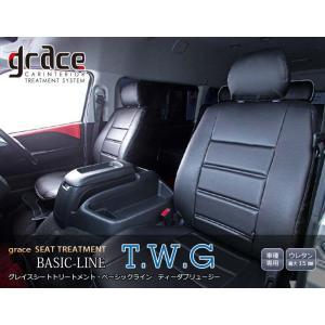 GRACE/グレイス BASIC-LINE  T.W.G spec【シートカバー(1台分4列シート)】トヨタ  200系ハイエースワゴン sftshopping