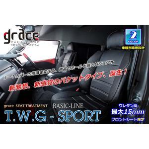 GRACE/グレイス BASIC-LINE  T.W.Gスポーツ spec【シートカバー】トヨタ  200系ハイエース (フロント2脚分) sftshopping