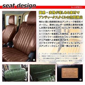 GRACE/グレイス  ANTIQUE Design S(アンティークデザインエス)【シートカバー】 4列分 sftshopping