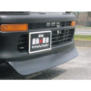 はろーすぺしゃる【フロントスポイラーチンスポ】ハイゼットトラックS100P/S110P|sftshopping