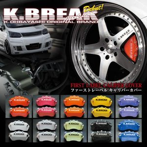 K-BREAK/ケイブレイク キャリパーカバー【セット】ニッサン フーガPY50(FF)|sftshopping