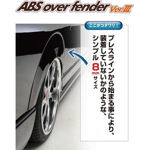 LEGANCE/レガンス【ABSオーバーフェンダーIII】200系ハイエース  I〜IV型後期|sftshopping