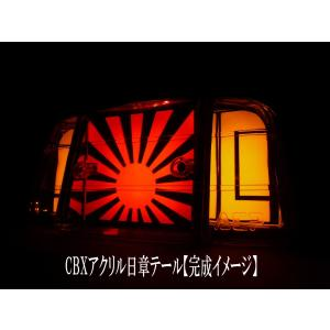S.F.T【 CBXアクリル日章テール】テール加工に!! sftshopping
