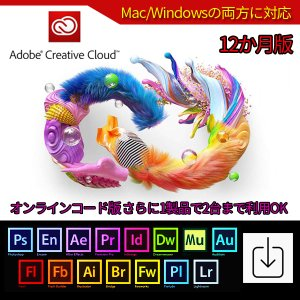 Adobe Creative Cloud コンプリート|12か月版|通常版||Windows/Mac...