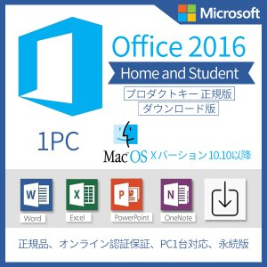 Microsoft Office for Mac 2016 Home and Student PC1...