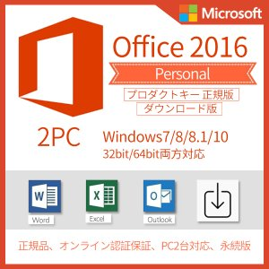 Microsoft Office 2016 Personal...