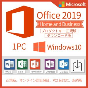 Microsoft Office 2019 Home and Business 1PC プロダクトキ...