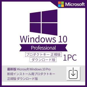 最新 Microsoft Windows 10 Pro 1PC 新規インストール用プロダクトキー 正規版 ダウンロード版|sgit