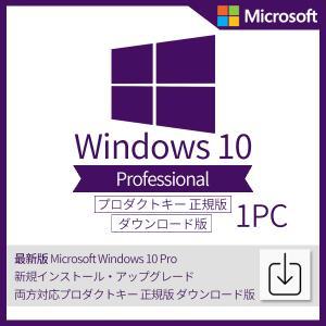 最新 Microsoft Windows 10 Pro 1PC 新規インストール・アップグレード両方対応プロダクトキー 正規版 ダウンロード版|sgit