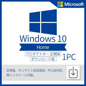 Microsoft Windows 10 Home 1PC プロダクトキー 正規版 ダウンロード版|sgit