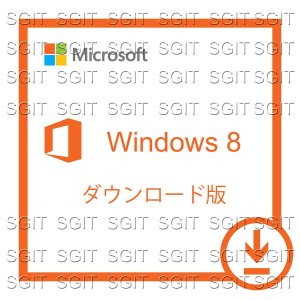 Microsoft Windows 8 1PC プロダクトキー 正規版 ダウンロード版|sgit