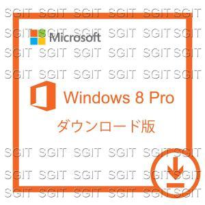 Microsoft Windows 8 Pro 1PC プロダクトキー 正規版 ダウンロード版|sgit