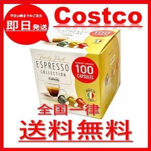 コストコ大人気、大容量3種類100個入りとなります。 お手軽にコーヒーが楽しめるネスプレッソ用コーヒ...