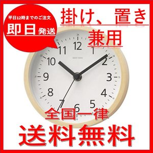 リズム時計 掛時計 置き時計 兼用 木枠 連続秒針 インテリア クォーツ 8MGA34RH07|sgline