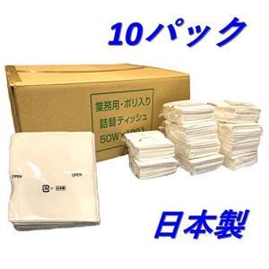 詰替え用ティッシュペーパー(50組100枚) 業務用 10パックセット 正方形|sgline