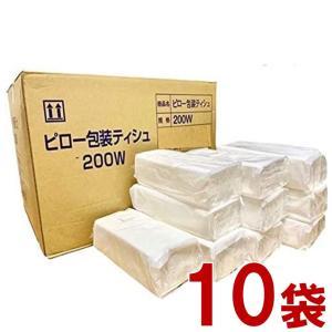 ティッシュ ティシュペーパー 200組 業務用 まとめ買い ソフトパック 箱なし 詰替 詰替え|sgline