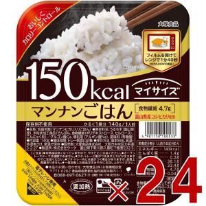大塚食品 マイサイズ マンナンごはん 140g × 24個 ご飯 ダイエット こんにゃく