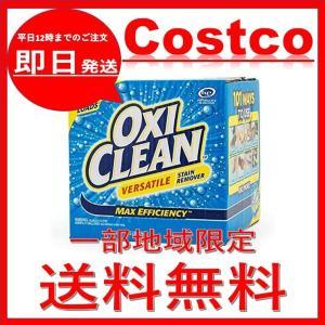 【あすつく】オキシクリーン コストコ マルチパーパスクリーナー 5.26kg シミ取り 洗濯洗剤 漂...