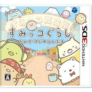 すみっコぐらし おみせはじめるんです  3DS|sgline