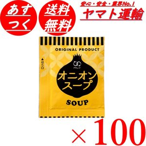 アミュード インスタントスープ100食 (オニオン100食) sgline