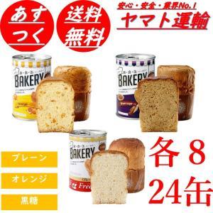 パンの缶詰 非常食 アスト 新食缶ベーカリー プレーン オレンジ 黒糖 各8個|sgline