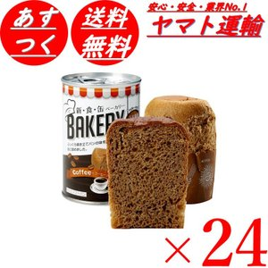 パンの缶詰 非常食 アスト 新食缶ベーカリー コーヒー 24個|sgline