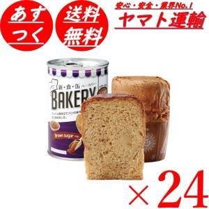 パンの缶詰 非常食 アスト 新食缶ベーカリー 黒糖 24個|sgline