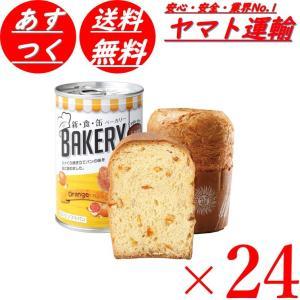 パンの缶詰 非常食 アスト 新食缶ベーカリー オレンジ 24個|sgline