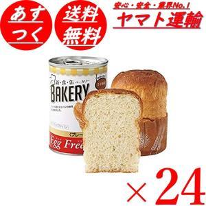 パンの缶詰 非常食  アスト 新食缶ベーカリー Egg Free プレーン 24個|sgline