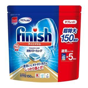 フィニッシュ タブレット パワーキューブ 食器洗い機用洗剤 キッチン用 150粒 大容量|sgline