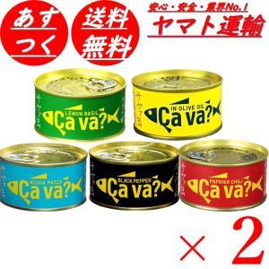 岩手県産 サバ缶 サヴァ缶 5種x2 アソートセット 全種 Cava さば 鯖 国産 国産サバ
