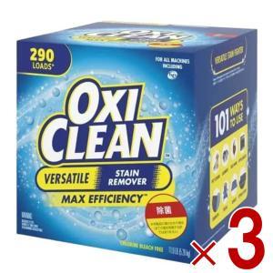 OXICLEAN オキシクリーン アメリカ製 コストコ 新品 漂白剤 洗剤 オキシ漬け 5.26kg 3個|sgline