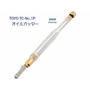 トーヨー・TCNo.1 ガラスカッター (TC-1) パターン切り用|sgs-shop