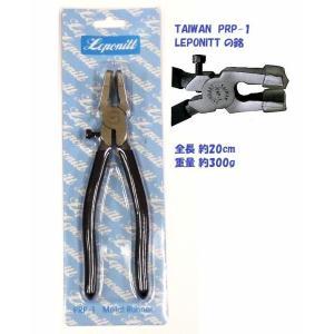PR-1 ステンドグラス用 工具 金属製ランニングプライヤー|sgs-shop