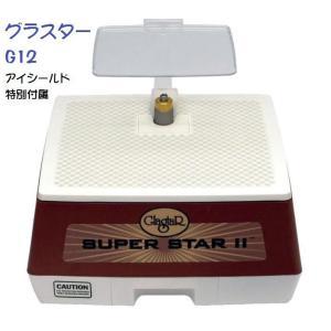 特典あり グラスター ルーター G12 スーパースターII  Glastar Grinder Superstar 2|sgs-shop