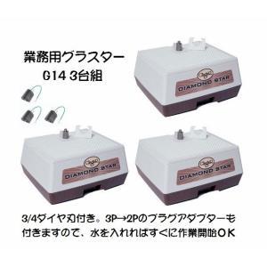 グラスタールーター G14 ダイヤモンドスター 業務用3台組 @17,500+税 ステンドグラス用ルーター|sgs-shop
