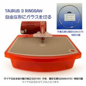 トーラス3 リングソー 自由な形にガラスを切る Taurus3 Diamond Ringsaw(標準刃付き)  動画あり|sgs-shop