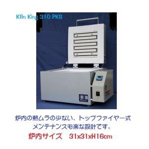 キルンキング310PKS 炉内31x31x16cm (家財便での出荷です)|sgs-shop