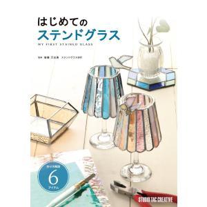 日本語本 「はじめてのステンドグラス」 152頁|sgs-shop