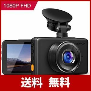 【進化版】APEMAN ドライブレコーダー 1080P Full HD 1200万画素 3.0インチ...