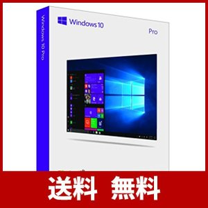 Microsoft Windows 10 Pro April 2018 Update適用(最新) 32bit/64bit 日本語版|パッケージ版|sh-price