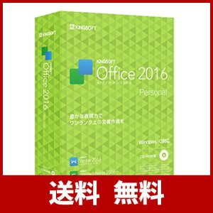 KINGSOFT Office 2016 Personal パッケージCD-ROM版|sh-price