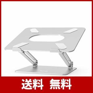 BoYata ノートパソコンスタンド パソコンスタンド PCスタンド 高さ/角度調整可能 姿勢改善 腰痛/猫背解消 折りたたみ式 ノートPCスタンド|sh-price