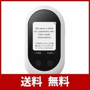 【公式】POCKETALK_W (ポケトーク) 翻訳機 +端末保証(3年) ホワイト|sh-price