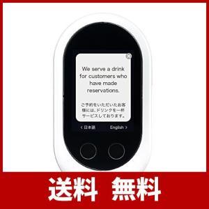 【公式】POCKETALK_W (ポケトーク) 翻訳機 74言語 ホワイト|sh-price