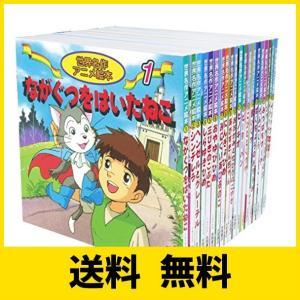 世界名作アニメ絵本 20冊セット(1巻~20巻)|sh-price